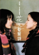 Hana to Alice - Hong Kong Movie Poster (xs thumbnail)