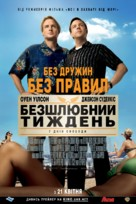 Hall Pass - Ukrainian Movie Poster (xs thumbnail)