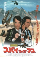 Spies Like Us - Japanese Movie Poster (xs thumbnail)