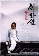 Chihwaseon - South Korean Movie Poster (xs thumbnail)