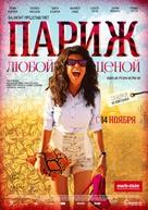 Paris à tout prix - Russian Movie Poster (xs thumbnail)