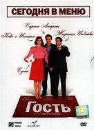 Invitè, L' - Russian poster (xs thumbnail)
