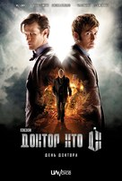 """Doctor Who"" - Ukrainian Movie Poster (xs thumbnail)"