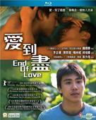 End of Love - Hong Kong Blu-Ray cover (xs thumbnail)