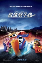 Turbo - Chinese Movie Poster (xs thumbnail)