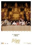 Mob Sister - Hong Kong poster (xs thumbnail)