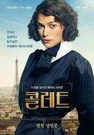 Colette - South Korean Movie Poster (xs thumbnail)