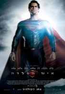 Man of Steel - Israeli Movie Poster (xs thumbnail)