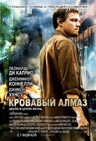 Blood Diamond - Russian Movie Poster (xs thumbnail)