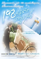 Keu Namjaui Chak 198Jjeuk - Thai Movie Poster (xs thumbnail)