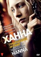 Hanna - Russian DVD cover (xs thumbnail)