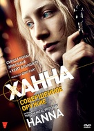 Hanna - Russian DVD movie cover (xs thumbnail)