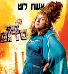 Zohi Sdome - Israeli Movie Poster (xs thumbnail)