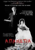 Greed - Greek Movie Poster (xs thumbnail)