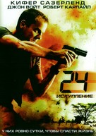 24: Redemption - Russian Movie Cover (xs thumbnail)