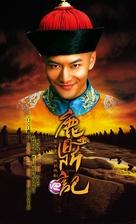 """""""Lu ding ji"""" - Chinese Movie Poster (xs thumbnail)"""