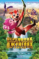 Jungle Shuffle - Ukrainian Movie Poster (xs thumbnail)