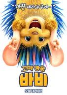 Bobby the Hedgehog - South Korean Movie Poster (xs thumbnail)