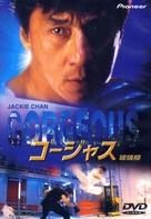 Boh lei chun - Japanese Movie Cover (xs thumbnail)