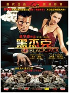 Blackjack - Taiwanese Movie Cover (xs thumbnail)