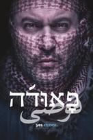 """Fauda"" - Israeli Movie Poster (xs thumbnail)"