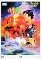 An American Werewolf in London - Thai Movie Poster (xs thumbnail)