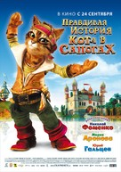 La véritable histoire du Chat Botté - Russian Movie Poster (xs thumbnail)
