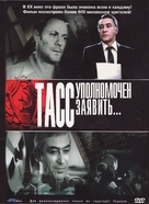 TASS upolnomochen zayavit... - Russian Movie Cover (xs thumbnail)