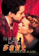 Shakespeare In Love - Chinese DVD movie cover (xs thumbnail)