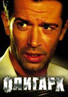 Oligarkh - Russian Movie Poster (xs thumbnail)