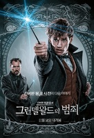 Fantastic Beasts: The Crimes of Grindelwald - South Korean Movie Poster (xs thumbnail)