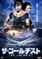 Cold Prey 2 - Japanese Movie Cover (xs thumbnail)