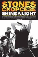 Shine a Light - Bulgarian Movie Poster (xs thumbnail)