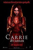 Carrie - Thai Movie Poster (xs thumbnail)