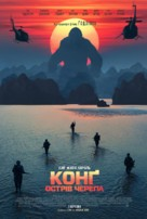 Kong: Skull Island - Ukrainian Movie Poster (xs thumbnail)
