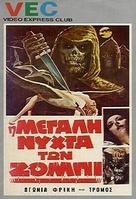 La noche de las gaviotas - Greek VHS cover (xs thumbnail)