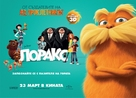 The Lorax - Bulgarian Movie Poster (xs thumbnail)