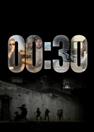 Zero Dark Thirty - Movie Poster (xs thumbnail)