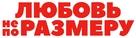 Un homme à la hauteur - Russian Logo (xs thumbnail)