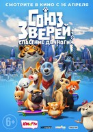 Pets United - Russian Movie Poster (xs thumbnail)