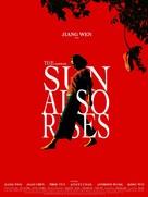 Tai yang zhao chang sheng qi - Movie Poster (xs thumbnail)