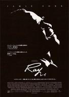Ray - Japanese Movie Poster (xs thumbnail)
