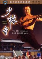 Shao Lin si - Taiwanese Movie Cover (xs thumbnail)