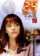 """24"" - Japanese poster (xs thumbnail)"