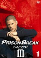 """Prison Break"" - Japanese DVD cover (xs thumbnail)"