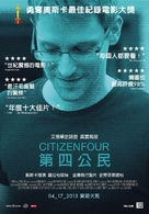 Citizenfour - Taiwanese Movie Poster (xs thumbnail)