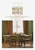 A Dog's Purpose - South Korean Movie Poster (xs thumbnail)