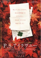 P.S. I Love You - Japanese Movie Poster (xs thumbnail)