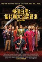 Knives Out - Hong Kong Movie Poster (xs thumbnail)