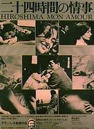 Hiroshima mon amour - Japanese Movie Poster (xs thumbnail)